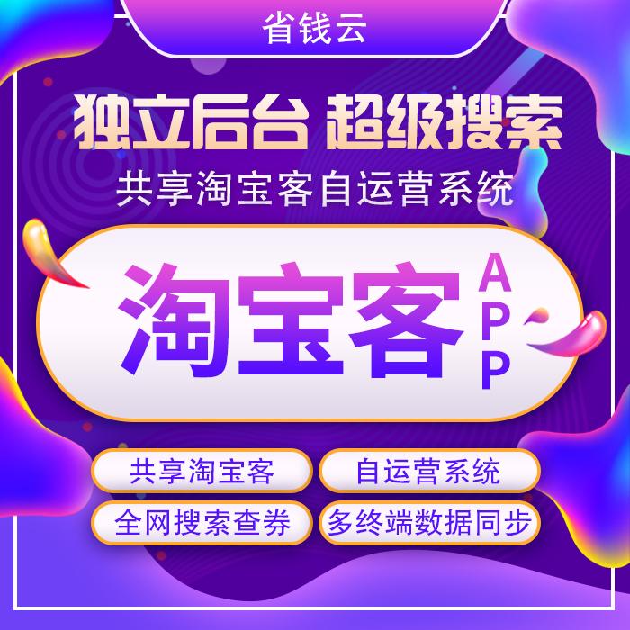 省钱云淘宝客app开发