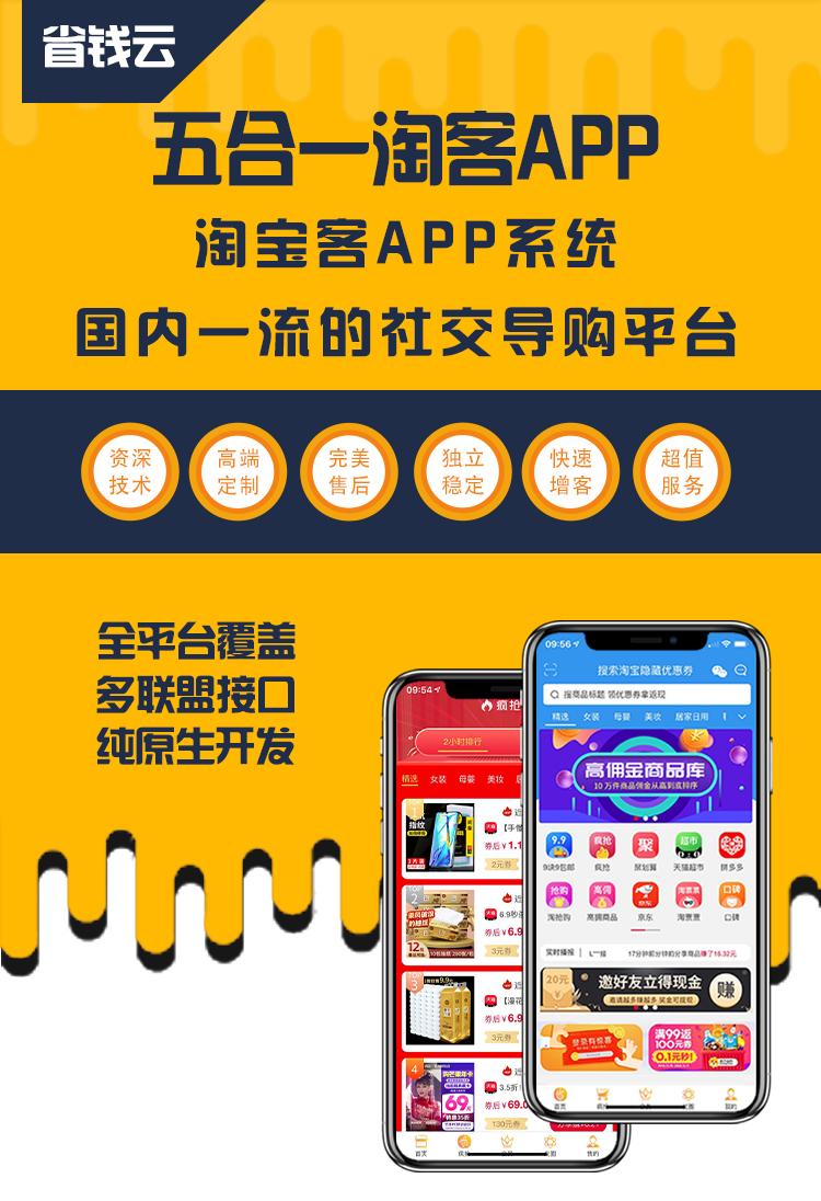 省钱云-淘客系统-淘客app开发简介