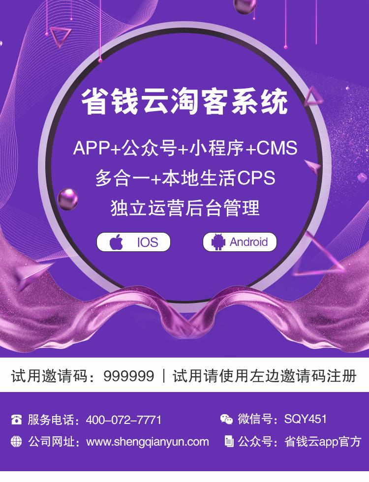 省钱云淘客系统 淘客APP 小程序