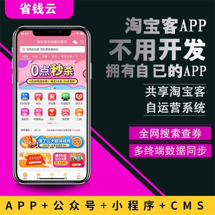 现在创业,安全、放心、有效的方式,就是开发淘宝客app
