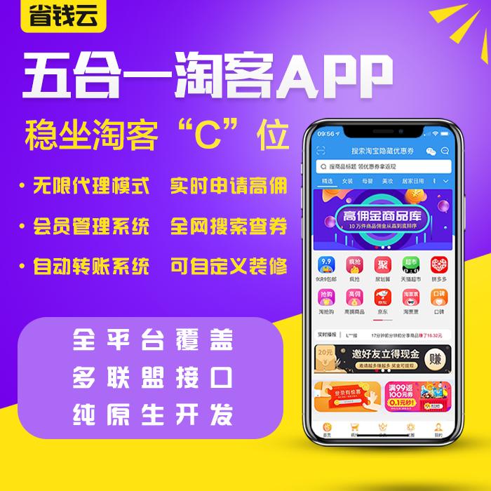 淘宝客有了新方向——淘宝客app