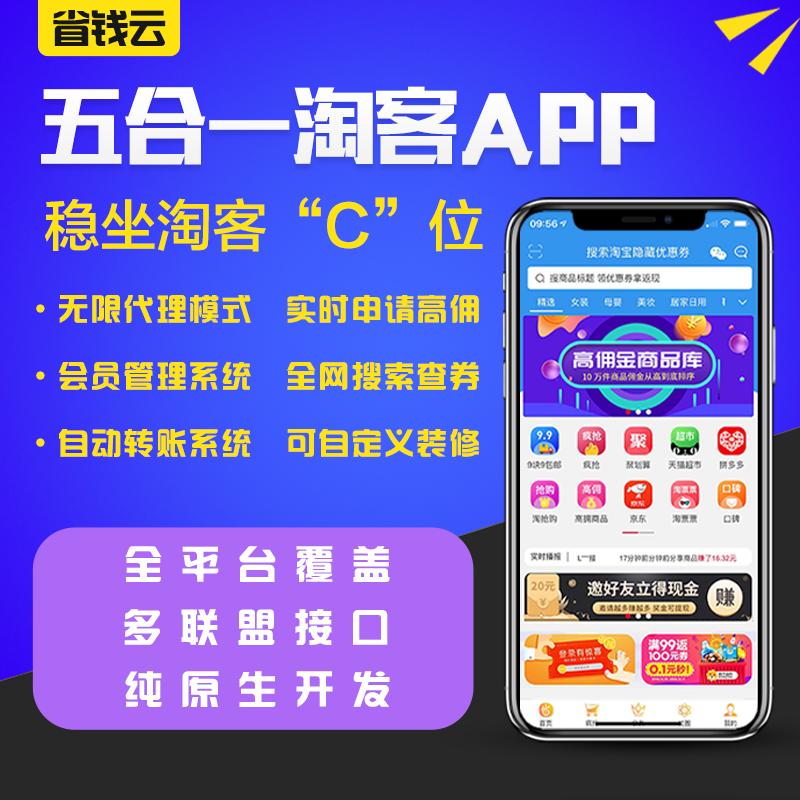 如何挑选淘宝客app