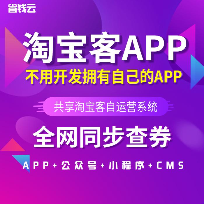 省钱云淘宝客APP开发 淘客系统 小程序 机器人等