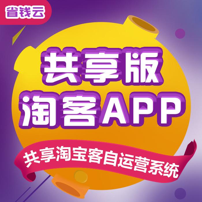 省钱云开发类似老虎淘宝客系统