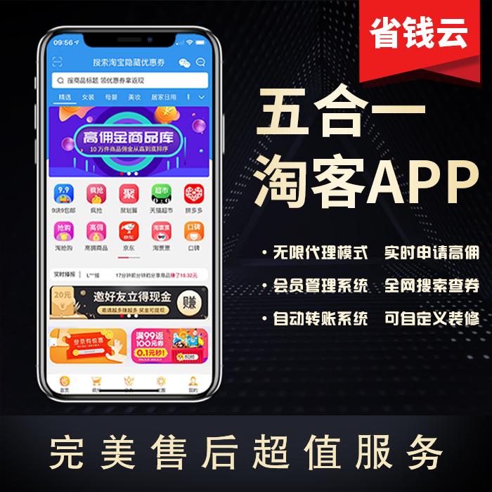 省钱云做淘宝领券app开发