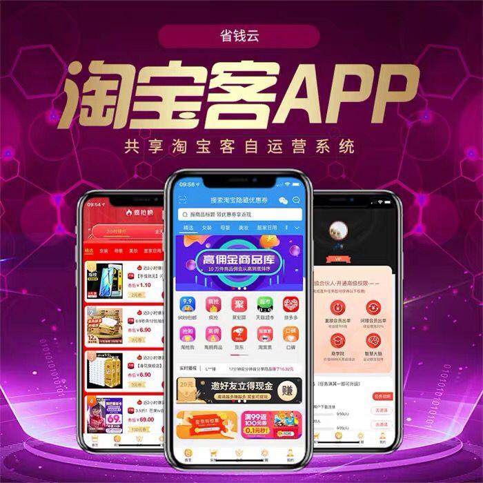 淘客app开发有哪些优势和特点
