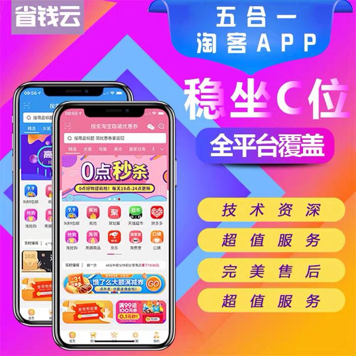 省钱云淘客app的优势