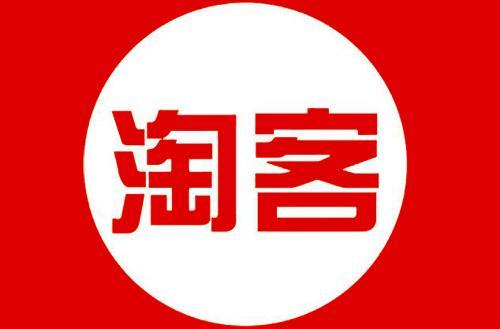 省钱云私人订制淘宝客app系统